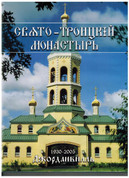 Свято-Троицкий Монастырь / Holy Trinity Monastery