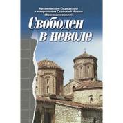 Свободен в неволе. Архиепископ Иоанн Охридск(серб) (СДМ)
