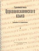 Грамматика церковнославянского языка - конспект и упражнения Grammatika