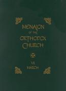 Menaion of the Orthodox Church: Vol. 07, March