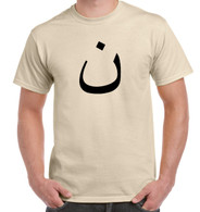 Sand - Nazarene Shirt