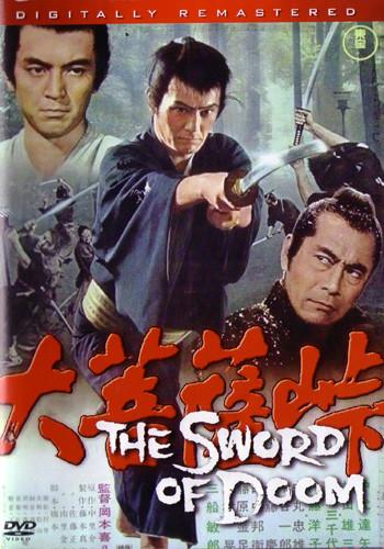 Sword of Doom 1966