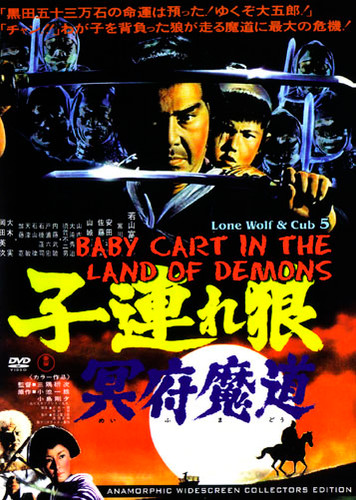Lone Wolf and Cub: Baby Cart Land of the Demons (Download)