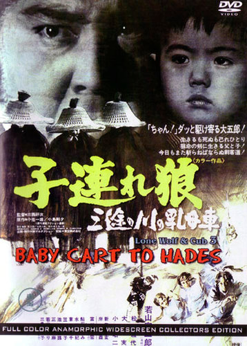 Lone Wolf and Cub: Baby Cart to Hades (Download)