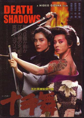 Death Shadows (Download)