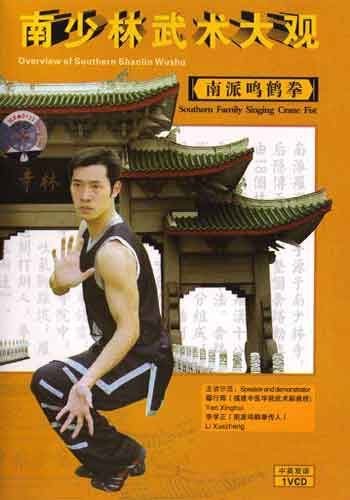 Singing White Crane Fist Kung Fu