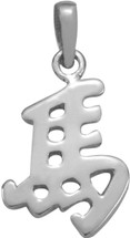 Genuine Sterling Silver Chinese HORSE Zodiac Pendant