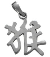 Genuine Sterling Silver Chinese MONKEY Zodiac Pendant