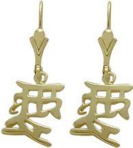 10K Yellow Gold Chinese LOVE Leverback Earrings