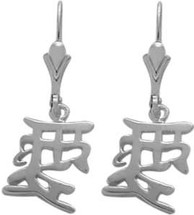 Genuine Sterling Silver Chinese LOVE Leverback Earrings