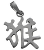 White Gold Chinese MONKEY Zodiac Pendant