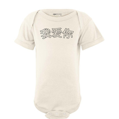 Apericots Wo Ai Ni I Love You in Mandarin Chinese Short Sleeve Baby Bodysuit