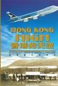 9789622177543 | Books | Hong Kong High - An Illustrated History of Aviation in Hong Kong - Cliff Dunnaway