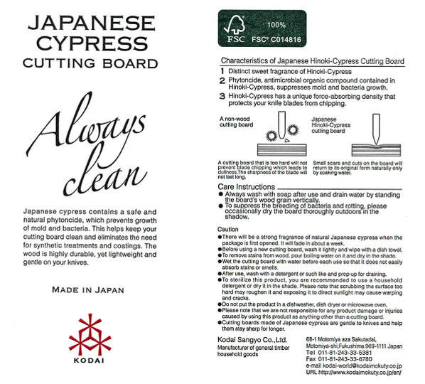 Hinoki kodai cutting board instruction label