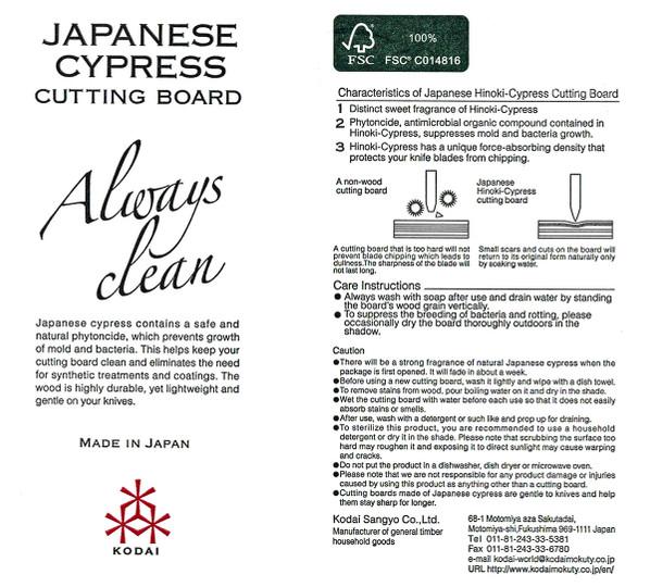 Kodai cutting board label