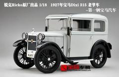1/18 1927 First BMW Dixi 315