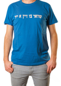 'Tough to be a Jew' T-shirt