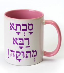Sweetest Great Grandma Mug