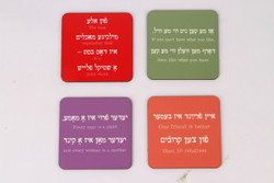 Yiddish Variety Set of 4 Coasters