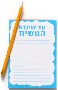 Until the Messiah Comes Notepad