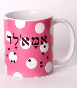 Mug: 'Ima'leh' Mommy