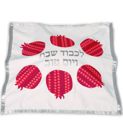 Pomegranate Challah Cover - Silver Trim