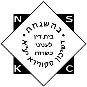 NSKC - New Square Kashrus Council - Small Kashrus Symbol - DoctorVicks.com