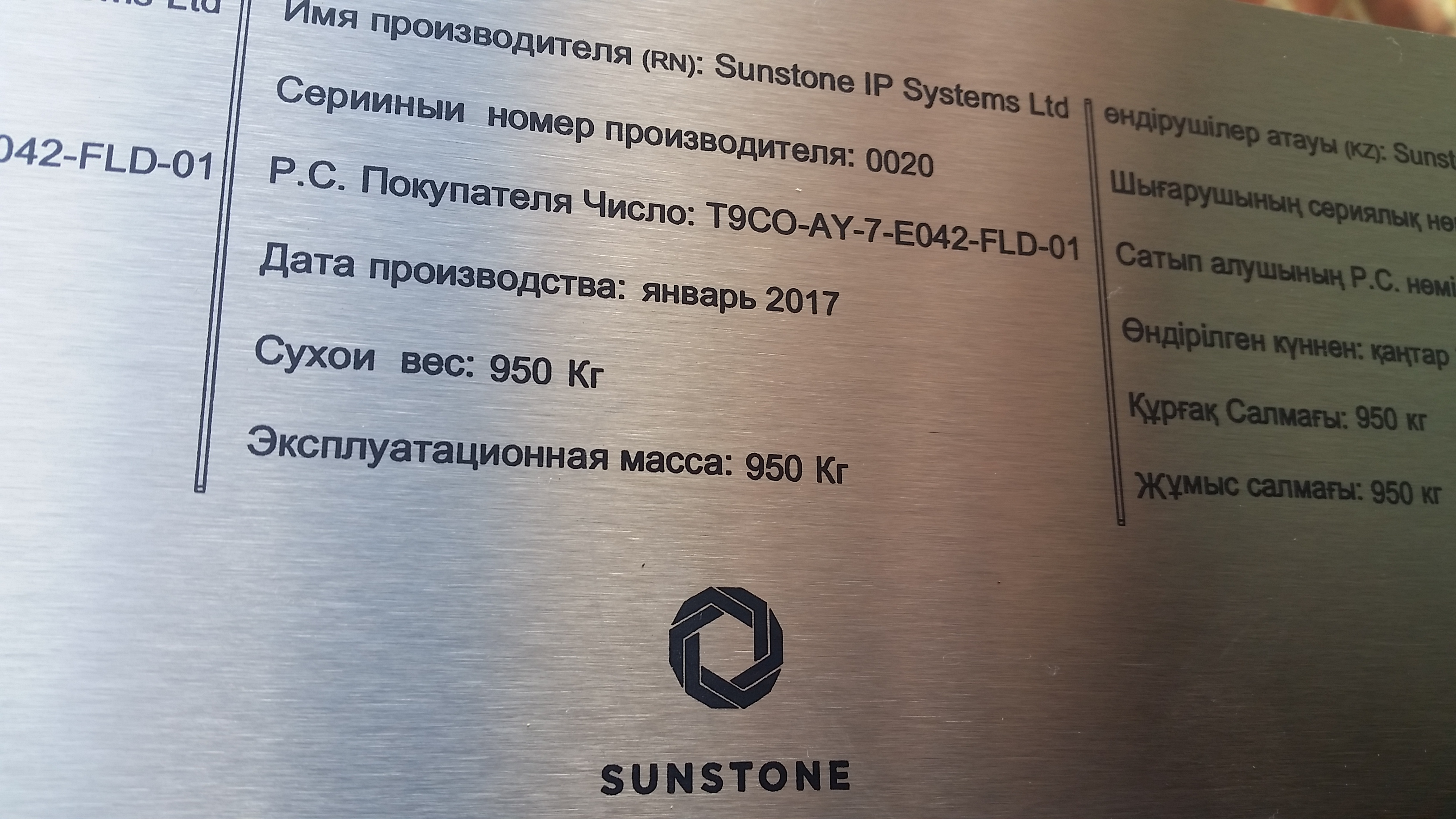 laser-etched-stainless-316-steel.jpg