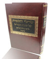 "Shorshei HaShemot     שרשי השמות להרמ""ז-על שמות הקדוש  - Now Complete in 1 Volume"