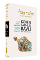 Koren Talmud Bavli - Full Size (Color) Edition - Taanit & Megilla