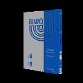 Mishnah Sedurah - Perush Kav VeNukei (3 Vol-Compact Size) /  משנה סדורה עם פירוש קב ונקי