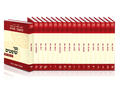 "Mifal Harambam - Pocket size (19 vol) / מפעל הרמב""ם"