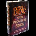 The Bible Proverbs (Mishlei) Da'at Mikra