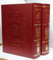 The Koren Siddur & Chumash Burgundy cover