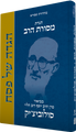 Haggadah Mesorat Harav / הגדה של פסח מסורת הרב