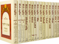 Peninei Halacha - 17 vol set - Hebrew / פניני הלכה