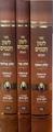 Lashon Chachamim (3 Vol ) / לשון חכמים  -מבעל בן איש חי