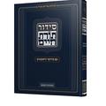 Siddur Toras Chaim (2 vol set) - סידור תורת חיים