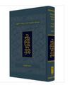 Koren Shabbat Chumash