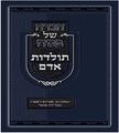 Haggadah Shel Pesach Toldos Adam / הגדה של פסח תולדות אדם - בעל חיי אדם