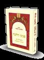 Peninei Halacha  - Hebrew / פניני הלכה כשרות חלק ב