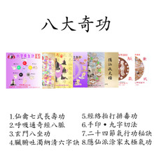 八大奇功 (涂老師課程秘法大公開)