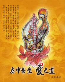 房中養生 愛之道 Ai Zhi Dao  (Sold Out完售 )