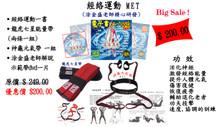 經絡運動(e-book/PDF) MET整組 優惠$200