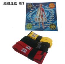 Meridian Bands Set/經絡運動(書)+龍虎七星能量帶