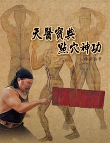 天醫寶典 點穴神功  (Acupressure Kung Fu)