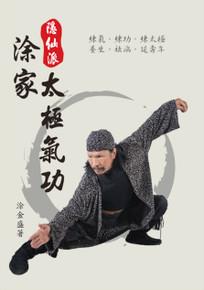 (電子書PDF  )TAI CHI QI GONG  (E-book )