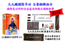 Health Bar Package/九九鐵襠陰吊功(全套鍛練組合)