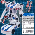 Transformers Adventure - TAV-23 Jazz