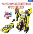 Transformers Adventure - TAV51 Hyper Size Bumblebee